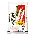 【山口県産米】【瑞穂糧穀】 契約栽培米 ひのひかり 10kg