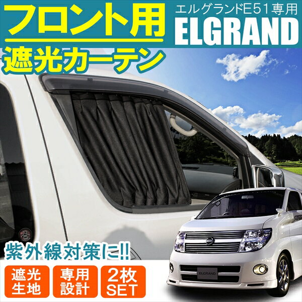 Curtains Ideas car interior curtains : mrkikaku | Rakuten Global Market: Elgrand E51 early late blackout ...
