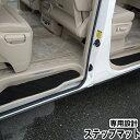 ハイエース200系 ステップマット S-GL 標準 ワイド 5型 4型 3型 前期 後期 2型 1型 フロアマット 内装 汚れ防止 傷防止 車 カスタム ドレスアップ パーツ サイド ステップ HIACE 宅配便