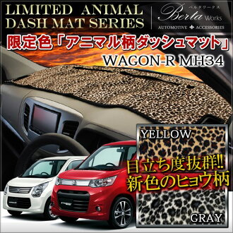 mrkikaku rakuten global market cute wagon r mh34 mh34s stein grey dash mat dash board mat. Black Bedroom Furniture Sets. Home Design Ideas