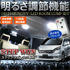 業界激震の調光機能搭載! LEDで省エネ・長寿命!ステップワゴン RG LEDルームランプ 調光式 64...