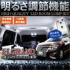 後期対応 明るさ調節機能搭載のLEDルームランプセット!エルグランド E52 後期 LED ルームラン...