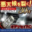 【ポイント10倍】オデッセイ RC1 RC2 LED フォグランプ H8 30W OSRAM製 新型オデッセイ ヘッドライト HID ヘッドランプ LEDライト バルブ カスタム パーツ B G G/EX アブソルート アブソルート EX