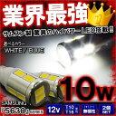 【ポイント10倍】【メール便】 ヴェルファイア30系 アルファード30系 T16 LED バックランプ 10W 選べる2色 ウェッジ球 カスタム パーツ 爆光