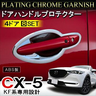 新型CX-5 KF系 メッキドアハンドルプロテクター ドアノブカバー ドアノブアンダー カスタム パーツ ドレスアップ 傷防止 傷保護