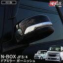 新型NBOX N-BOXカスタム JF3 JF4 前期 後期 サイドミラーガー...