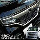 NBOXカスタム JF3 JF4 パーツ メッキ アイラインガーニッシュ...