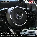 新型NBOX N-BOXカスタム JF3 JF4 パーツ メッキ ステアリング...