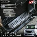 新型NBOX N-BOXカスタム JF3 JF4 Nロゴ サイドステップガード...