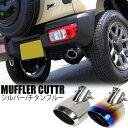 新型ジムニーJB64w JB74w パーツ マフラーカッター ステンレ...