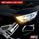 マツダ アテンザ GH系 T20 LED ウインカー 抵抗 内蔵 144灯 2...