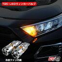 アテンザ GG系 T20 ウインカー led 抵抗 内蔵 冷却ファン付 5...