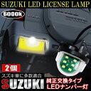 【2PSET】スズキ LEDライセンスランプ 高輝度 LEDナンバー灯 3chip SMD ユニット テールランプ アクセサリー ドレスアップ カスタムパーツ SUZUKI ネコポス