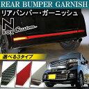 N-BOX NBOXカスタム ドレスアップ パーツ メッキ リアバンパー ガーニッシュ 1P エヌボックス用品 専用 パーツ
