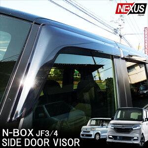 新型NBOX N-BOXカスタム JF3 JF4 スモークドアバイザー 4Pセット パーツ サイドドアバイザー ドレスアップ エヌボックス 社外 アクセサリー 外装 NBOXカスタム Nボックスカスタム 宅配便