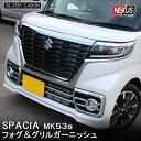 新型スペーシア スペーシアカスタム MK53S メッキ アンダーグ...