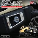新型ジムニー JB64w パーツ メッキ フォグランプカバー 2P 鏡...