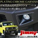 新型ジムニー JB64w パーツ フォグランプガーニッシュ カーボ...