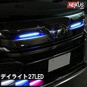 ノア 80系 ヴォクシー 80系 LED デイライト 埋め込み 27灯 ホ...