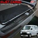 ハイゼットカーゴ S321V 331V リアバンパーステップガード リ...
