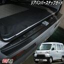 アトレーワゴン S321G S331G リアバンパーステップガード リ...