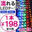 【ポイント10倍】【メール便】 LED テープライト 流れる 32灯 防水 5mm パーツ