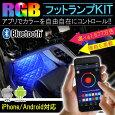 RGBフットランプフットライトキットイルミネーションスポットライトBluetoothブルートゥーススマホ操作ミュージック連動調光LED