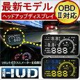 HUDヘッドアップディスプレイ車載OBD2対応フロントガラスアクセサリールームランプイエローホワイトブルー内装カスタム