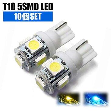 T10 LEDバルブ 3chip 5SMD ポジション ウェッジ球 ナンバー灯 T10 T16 ソケット バルブ カスタム パーツ ホワイト ブルー アンバー 【ネコポス】
