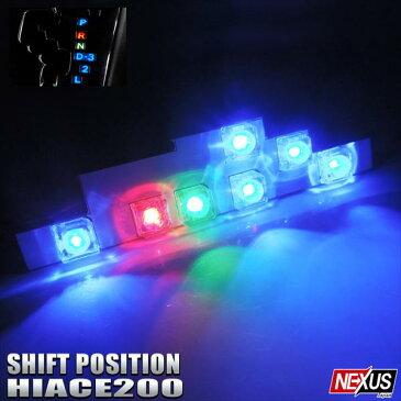 【ネコポス】 ハイエース 200系 前期 後期 LED シフトポジション シフトノブ 1型 2型 3型 HIACE ルームランプ 内装 アクセサリー カスタム