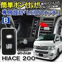 ハイエース 200系 LEDスイッチ 白点灯 Bタイプ トヨタHIACE カバー ライト 電球 ブレーキ ルーム ランプ エアコン パネル タイプ2 パーツ