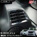 新型NBOX N-BOXカスタム JF3 JF4 運転席 メッキエアコンリン...