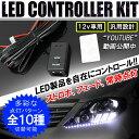 【メール便】汎用 LEDコントローラー ストロボ変換機 変換器 コントロールキット 12V ライト バルブ テープ デイライト ウィンカー リフレクター フラッシュ点灯 カスタムパーツ