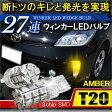 エルグランド E52 T20 3chip LEDウィンカー バルブ アンバー LED27灯 2個セット リアウィンカー フロントウィンカー 純正交換 アクセサリー カスタム パーツ メール便発送 【福袋】