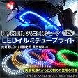 バイク LEDイルミチューブライト LEDテープライト 完全防水 120cm 12V 取付自由 曲面OK カスタム パーツ バルブ ドレス 【メール便送料無料】