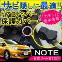 【ネコポス】ノート E12 ドアストッパーカバー ドアストッパーガード...
