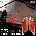 新型セレナC27 前期 パーツ LEDリフレクター リフレクターガ...