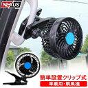 車載用 シングルファン 扇風機 ヘッドレスト 後部座席 角度...