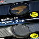 新型ハリアー 80系 パーツ フロントグリル チュウヒ 鷹 エンブレム タカ ドレスアップ カスタムパーツ フロントマスク アクセサリー トヨタ ネコポス