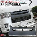 ハイエース 200系 4型 5型 標準ボディ フロントグリル ラジエ...