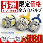T10 LEDバルブ 3chip 5SMD ポジション ウェッジ球 ナンバー灯 T10 T16 ソケット バルブ カスタム パーツ ホワイト ブルー アンバー【メール便】