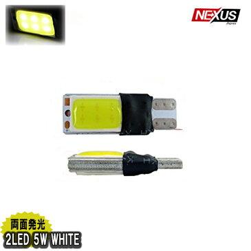 【ネコポス】 T10 LED ラゲッジランプ トランク ランプ 2LED 5w タント カスタム ウェッジ球 パーツ ルームランプ