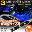 LED テープライト SMD 3灯 6cm イルミネーション パーツ カスタム メール便のみ送料無料 【福袋】