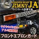 ジムニー JA11 パーツ フロント エプロン パーツ メッキ ガー...