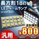 LED ルームランプ 18灯 3chip SMD パーツ 内装パーツ 車中泊 ...