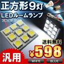 LED ルームランプ 9灯 3chip SMD パーツ 内装パーツ 車中泊 3...