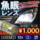 ウェッジ球 LED T10 バックランプ ポジション灯 魚眼 レンズ T16 2個 10W ナンバー灯【メール便】【1000円 ポッキリ】