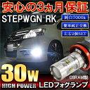 ステップワゴン スパーダ対応 RK1 RK2 RK5 RK6 LED ...