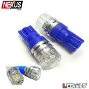 LED ポジションランプ クリスタルレンズ t10 T16 ポジション...