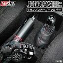 新型ジムニー JB64w JB74w パーツ シフトブーツカバー シフト...